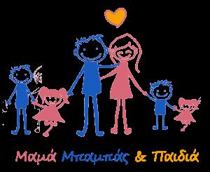 Μαμά Μπαμπάς και Παιδιά